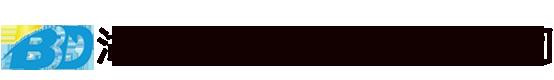 湖州博得物流设备有限公司